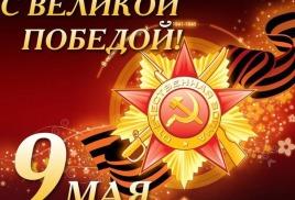 Поздравляем с 9 мая!!!С великой победой!!!
